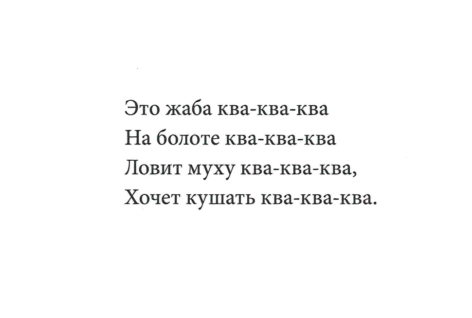 Новикова-иванцова т.н попевки комплект открыток для работы логопедов, днем